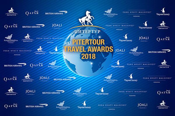 Pitertour Travel Awards